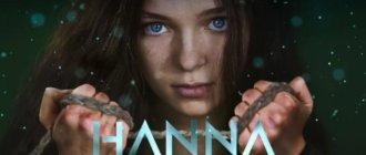 Сериал Ханна 2020