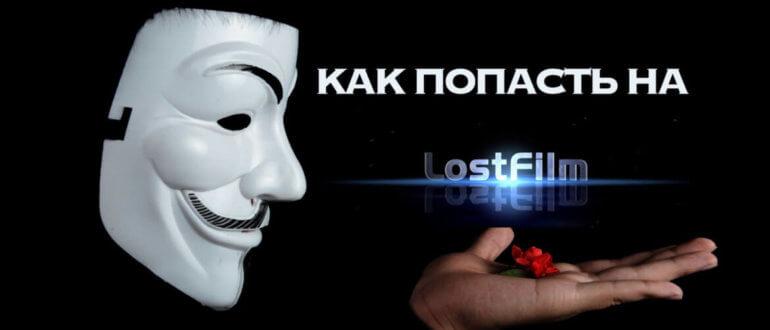 Заблокирован сайт LostFilm TV