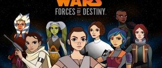 Сериал Звездные Войны Силы судьбы постер